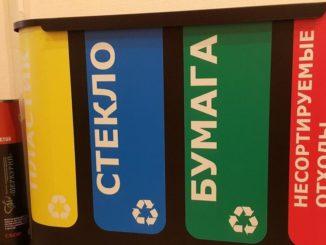 Петербургский нефтяной терминал, раздельный сбор отходов