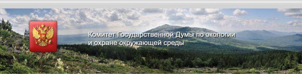 новости экологического законодательства