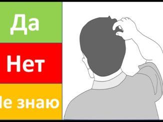 результаты всероссийского опроса