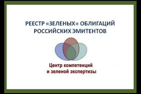 """новости """"зеленого"""" финансового рынка"""