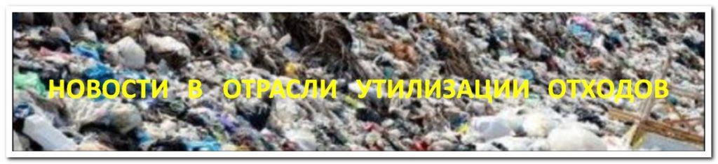 Новости в отрасли сбора и утилизации отходов