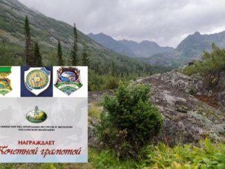 особо охраняемых природных территорий