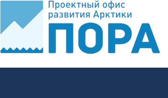 возможности развития Арктической зоны Российской Федерации