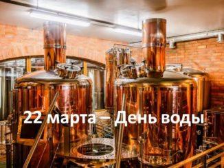 Пивовары призывают беречь воду