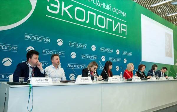 Международный форум «Экология»