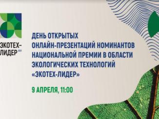 экотех-лидер 2021 национальная премия в области экологических технологий