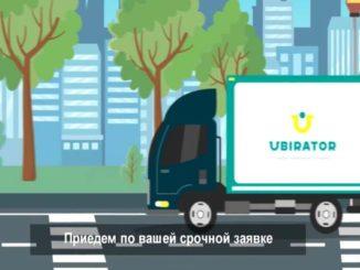 Ubirator – сервис