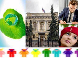 тренды Банка России