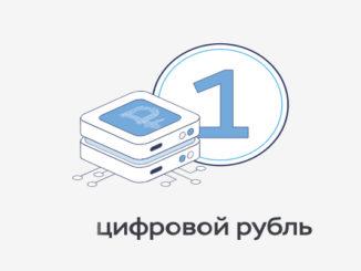 цифрового