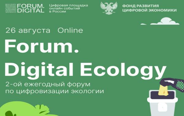 Forum.Digital Ecology