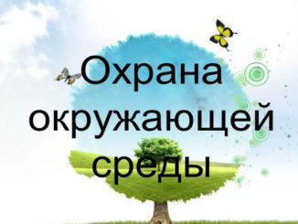 охране окружающей среды