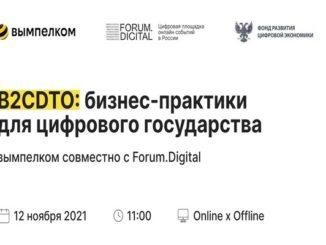 Бизнес-практики цифрового государства